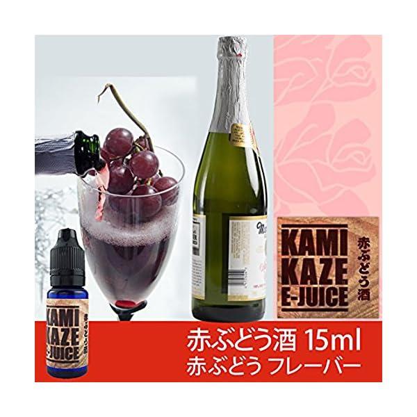 電子タバコ KAMIKAZE 赤ぶどう酒 15mlの紹介画像2