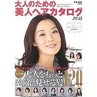 大人のための美人ヘアカタログ 2015 (e-MOOK)