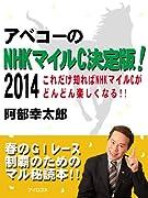 春のGIレース制覇のためのマル秘読本!これだけ知ればNHKマイルCがどんどん楽しくなる!!アベコーのNHKマイルC決定版!2014〇はじめに・・ 今年で19回目を迎えた「NHKマイルC」(5月11日)。文字通り1マイル戦、距離芝1600m。3歳馬限定で東京競馬場を舞台に行われます。まさに3歳マイル王決定戦。 前身はダービートライアルで「NHK杯」(芝2000m)として行われて、多くの優駿をダービーに送り出してきました。現在の形に定着したのは1996年から。創設年はタイキフォーチュン(4番人気)が...