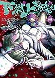 下獄上ものがたり(4) (ヒーローズコミックス)