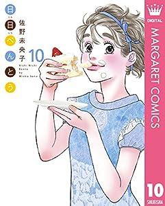 日日(にちにち)べんとう 10 (マーガレットコミックスDIGITAL)