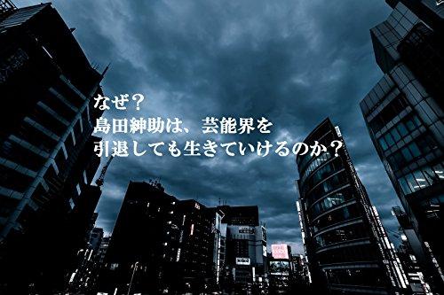 なぜ?島田紳助は、芸能界を引退しても生きていけるのか?