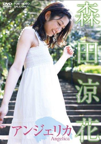 森田涼花 アンジェリカ [DVD]