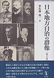 日本地方自治の群像 (成文堂選書)
