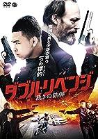 ダブル・リベンジ 裁きの銃弾 [DVD]