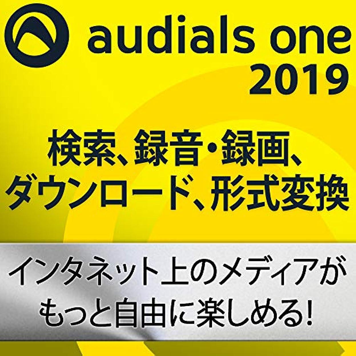 おとなしい手紙を書くお酒Audials One 2019|ダウンロード版