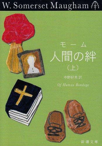 人間の絆 上巻 (新潮文庫 モ 5-11)の詳細を見る