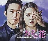 [DVD]カネの花 OST