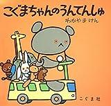 こぐまちゃんのうんてんしゅ (1971年)