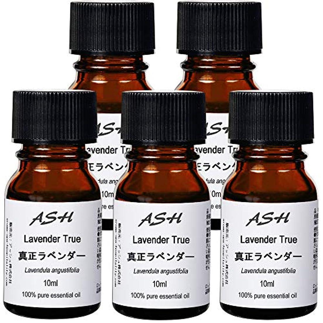 餌消毒剤急速なASH エッセンシャルオイル F. ラベンダー 10mlx5本セット AEAJ認定精油