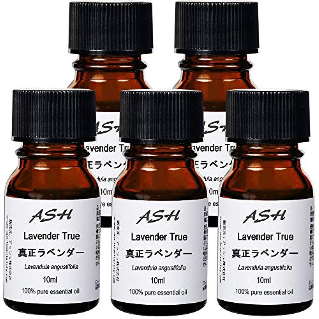人事検査官広まったASH エッセンシャルオイル F. ラベンダー 10mlx5本セット AEAJ認定精油
