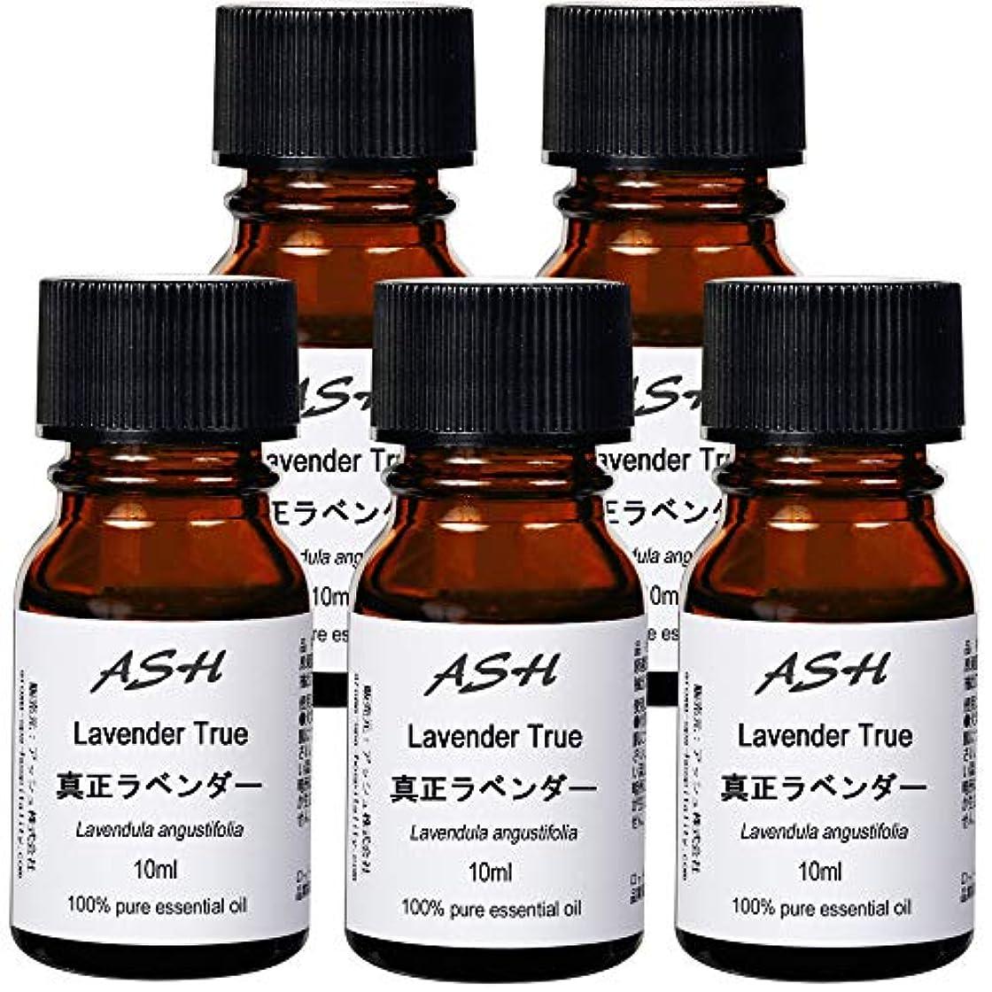 無視する自動車警告ASH エッセンシャルオイル F. ラベンダー 10mlx5本セット AEAJ認定精油