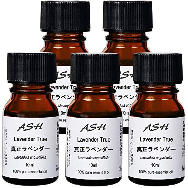 クッション請負業者入学するASH エッセンシャルオイル F. ラベンダー 10mlx5本セット AEAJ認定精油
