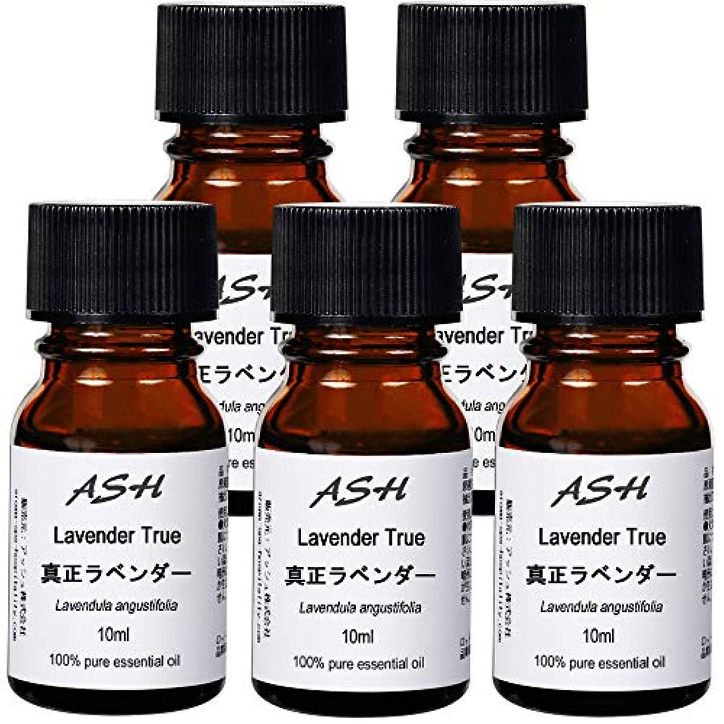 すでにファブリック冗談でASH エッセンシャルオイル F. ラベンダー 10mlx5本セット AEAJ認定精油