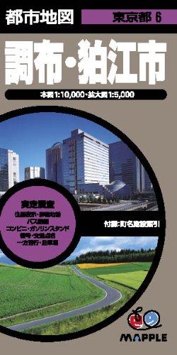 都市地図 東京都 調布・狛江市 (地図 | マップル)
