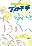 プロチチ(1) (イブニングコミックス)