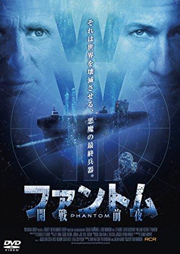 ファントム -開戦前夜- [DVD]の詳細を見る