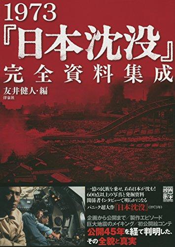 1973「日本沈没」完全資料集成 (映画秘宝COLLECTION)