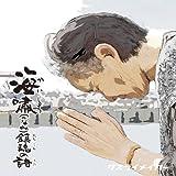海嘯鎮魂の詩【CD+DVD】