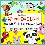 Where Do I Live? 私のおうちはどこですか?Bilingual English-Japanese Book…