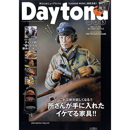 Daytona (デイトナ) 2017年5月号 Vol.311