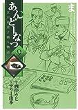 あんどーなつ 江戸和菓子職人物語(9) (ビッグコミックス)