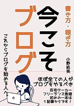 [小野祐美]のブログの書き方と稼ぎ方 今こそブログ: これからブログを始める人へ