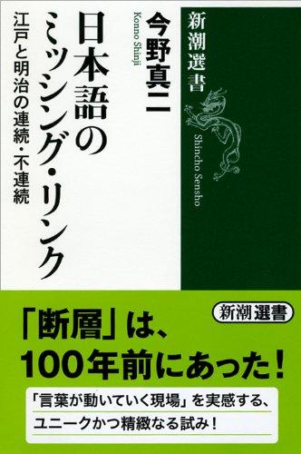 日本語のミッシング・リンク: 江戸と明治の連続・不連続 (新潮選書)の詳細を見る