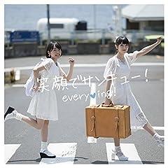 every♥ing!「笑顔でサンキュー!」のジャケット画像
