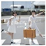 everying!のラストシングル「笑顔でサンキュー!」発売
