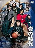 青の時代 リニューアル DVD-BOX[DVD]