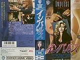 インパルス [VHS]