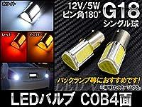 AP LEDバルブ G18 シングル球 ピン角180° COB 4面 12V 5W イエロー AP-LB017-YE 入数:2個