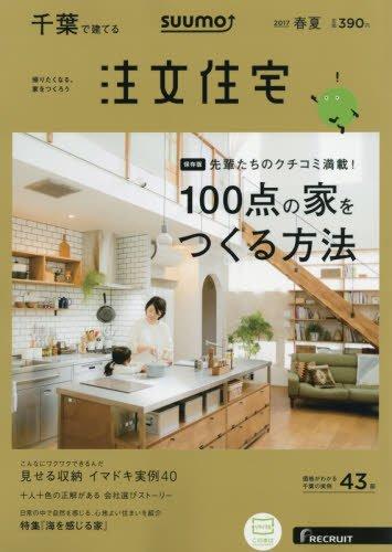 SUUMO注文住宅 千葉で建てる 2017年春夏号