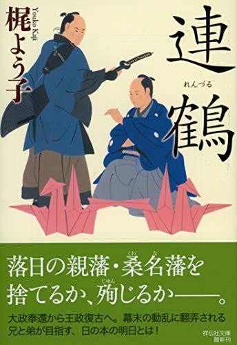 連鶴 (祥伝社文庫)