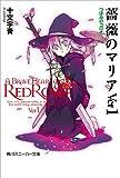 薔薇のマリアVer1 つぼみのコロナ (角川スニーカー文庫)