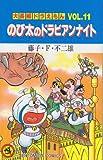 大長編ドラえもん (Vol.11) (てんとう虫コミックス)