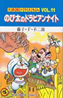 大長編ドラえもん11 のび太のドラビアンナイト: 大長編ドラえもん 11 (てんとう虫コミックス)