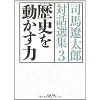 歴史を動かす力 司馬遼太郎対話選集3 (文春文庫)
