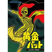 想い出のアニメライブラリー 第92集    黄金バット コレクターズDVD