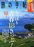 旅の手帖 2013年 07月号 [雑誌]