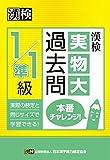 漢検 1/準1級 実物大過去問 本番チャレンジ!