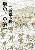 坂の上の雲(三) (文春文庫)