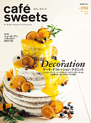 cafe-sweets (カフェ-スイーツ) vol.190 (柴田書店MOOK)の詳細を見る