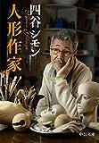 「人形作家 (中公文庫)」販売ページヘ