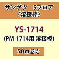 サンゲツ Sフロア 長尺シート用 溶接棒 (PM-1714 用 溶接棒) 品番: YS-1714 【50m巻】
