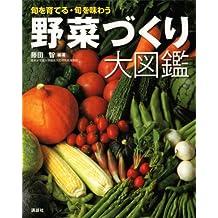 野菜づくり大図鑑 (エディトリアル 一般実用)