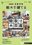 「栃木」 SUUMO 注文住宅 栃木で建てる 2021 夏号