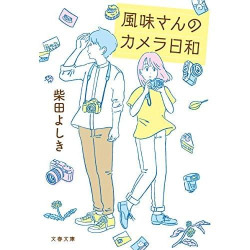 風味さんのカメラ日和 (文春文庫)