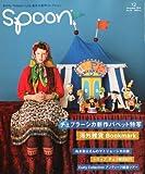 spoon. (スプーン) 2010年 12月号 [雑誌]